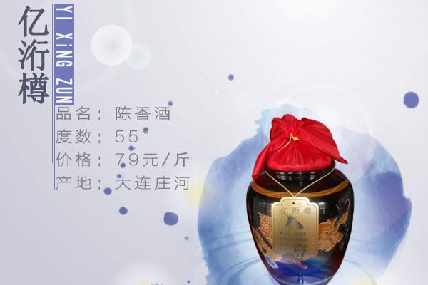 亿洐樽白酒陈香酒