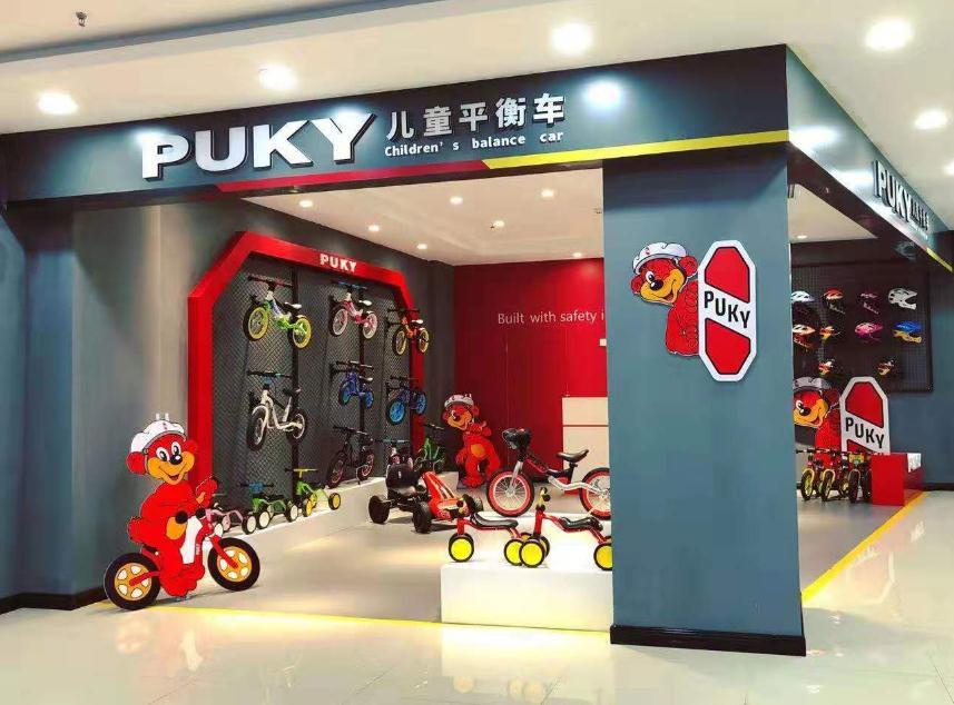 PUKY童車門店