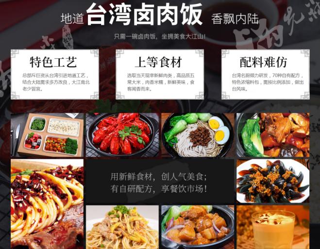 锅先森卤肉饭重食材