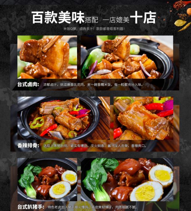 锅先森卤肉饭美味