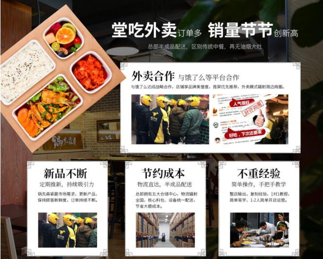锅先森卤肉饭堂吃+外卖