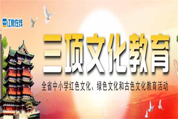 江教在线宣传