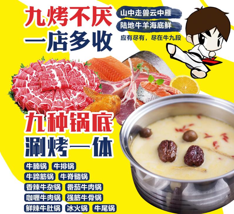 牛九段功夫烤肉美味