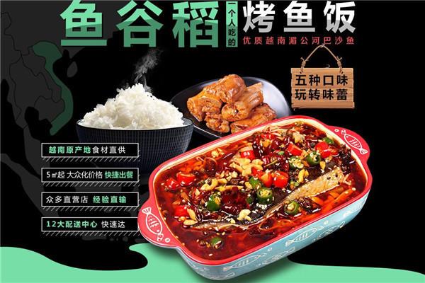 鱼谷稻烤鱼饭海报