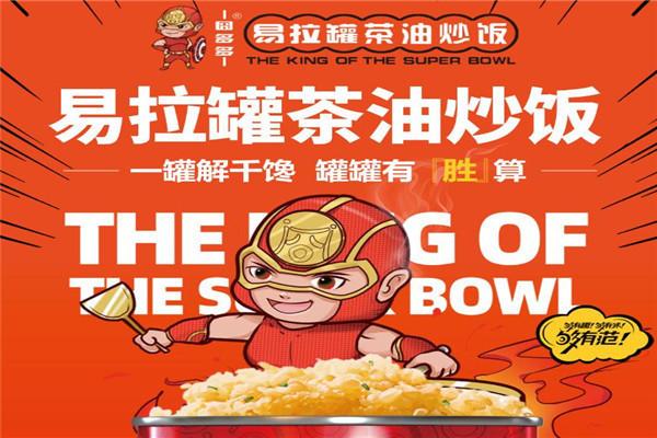 囧多多茶油炒饭海报