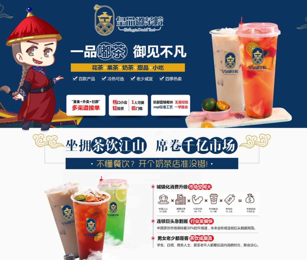 皇品嘟茶院奶茶茶饮雷竞技最新版