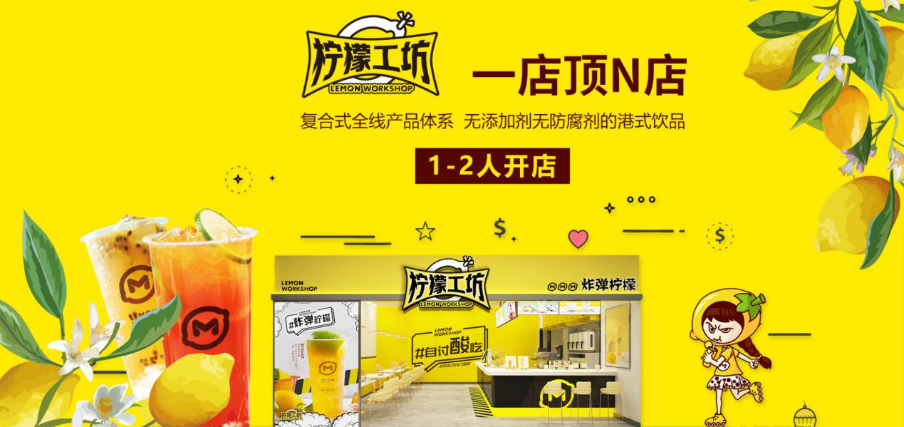 柠檬工坊饮品奶茶甜品店复合经营