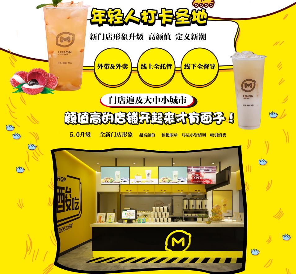 檸檬工坊飲品奶茶甜品店網紅店