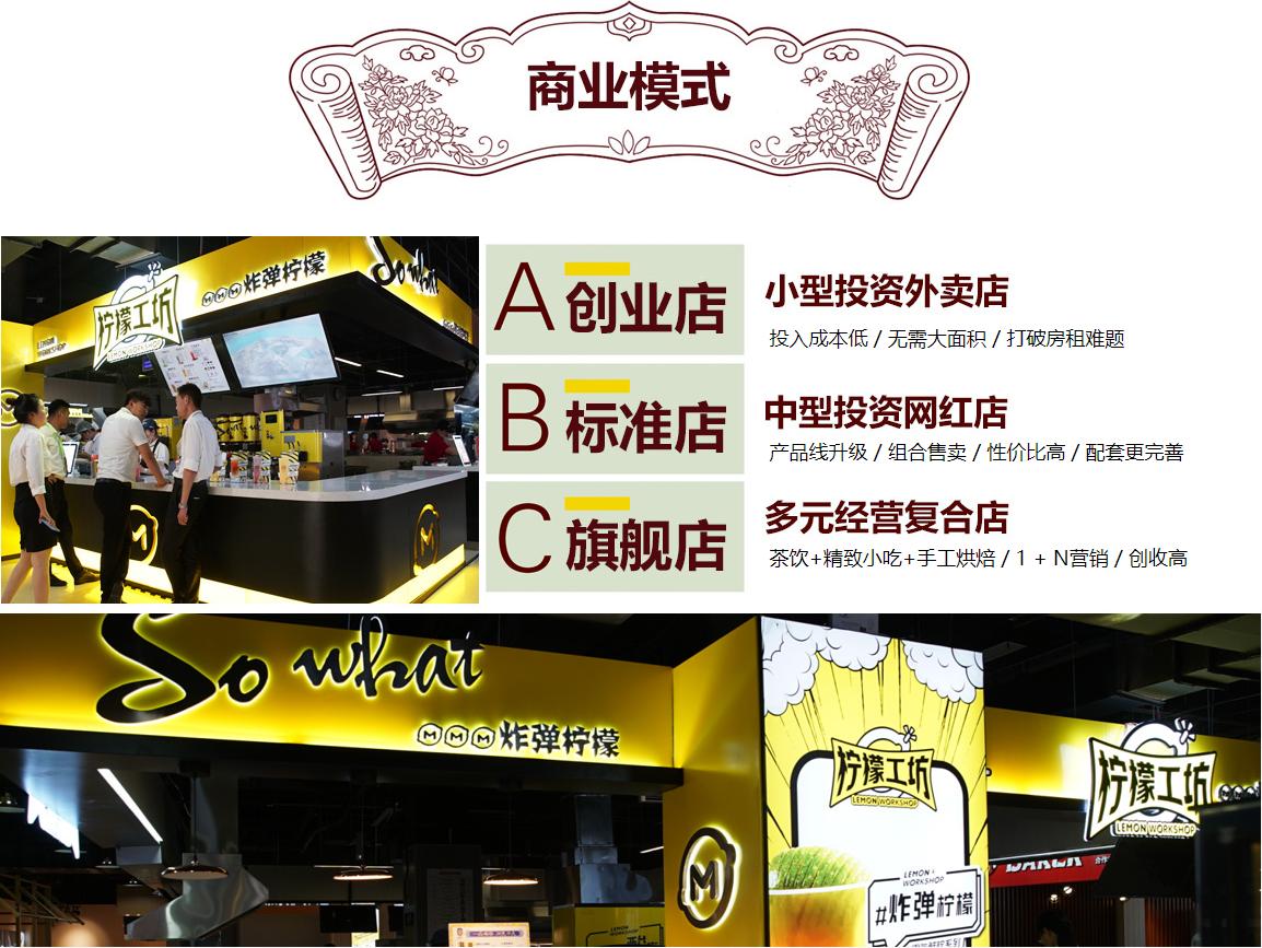 檸檬工坊飲品奶茶甜品店商業模式