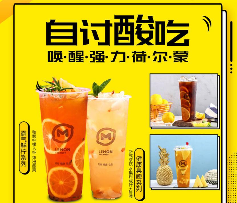 檸檬工坊飲品奶茶甜品店酸口