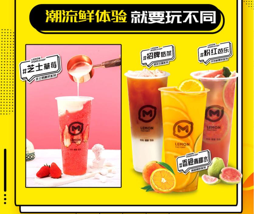 檸檬工坊飲品奶茶甜品店特別