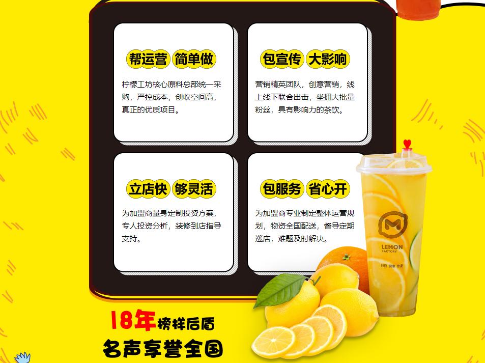 柠檬工坊饮品奶茶甜品店有助力