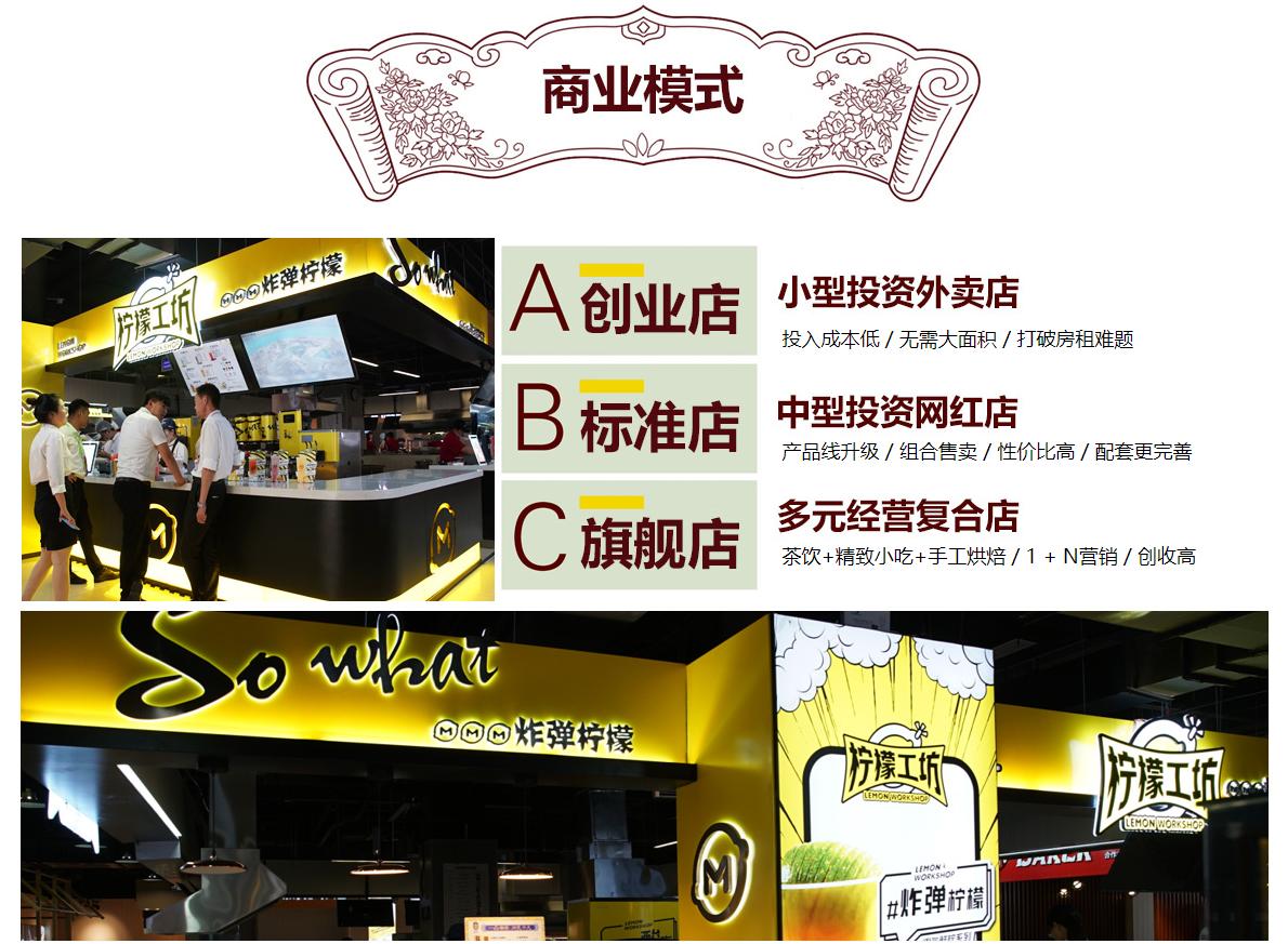 柠檬工坊奶茶饮品小吃店商业模式