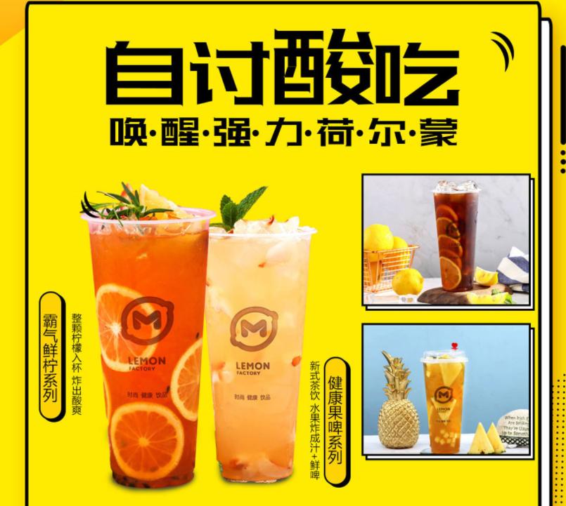 柠檬工坊奶茶饮品小吃店有味