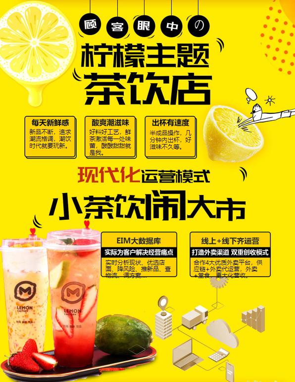 柠檬工坊奶茶饮品小吃店柠檬主题