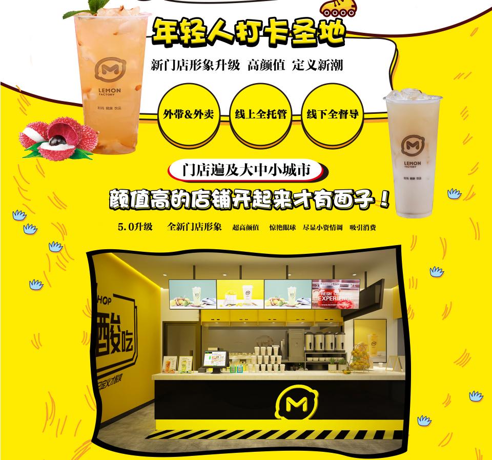 柠檬工坊奶茶饮品小吃店形象新颖