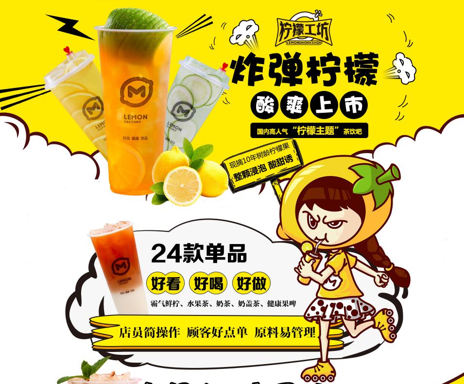 柠檬工坊奶茶饮品小吃店雷竞技最新版