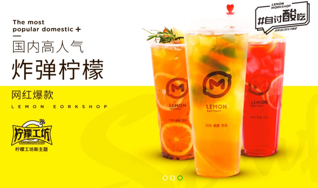 柠檬工坊奶茶饮品小吃店高人气