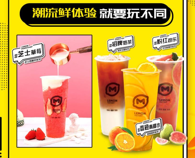 柠檬工坊奶茶饮品小吃店潮流