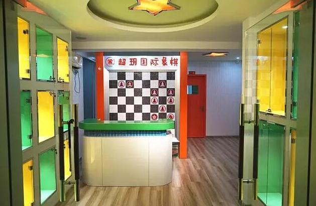 超玥国际象棋加盟