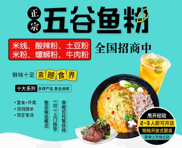 五谷杂粮鱼粉海报