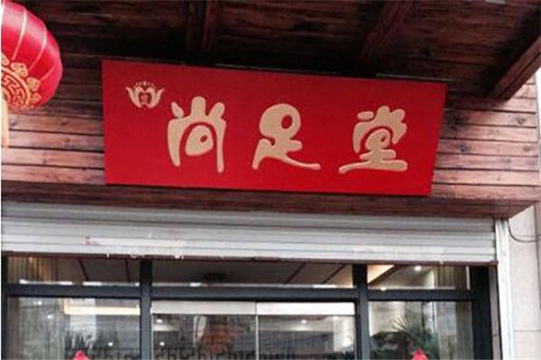 尚足堂门店