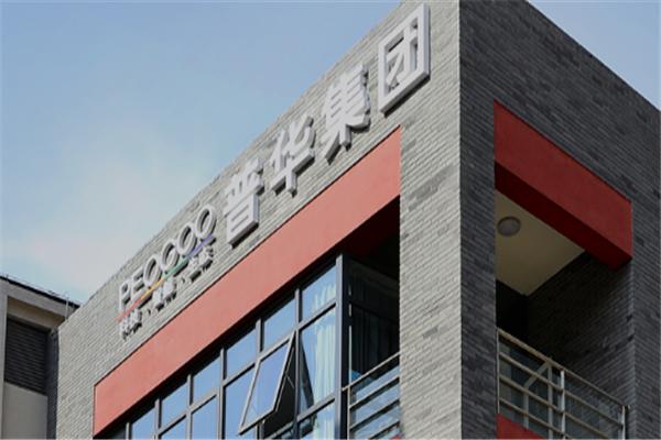 普华商学院集团
