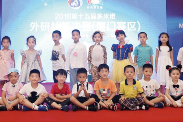 多米諾國際兒童成長中心高端