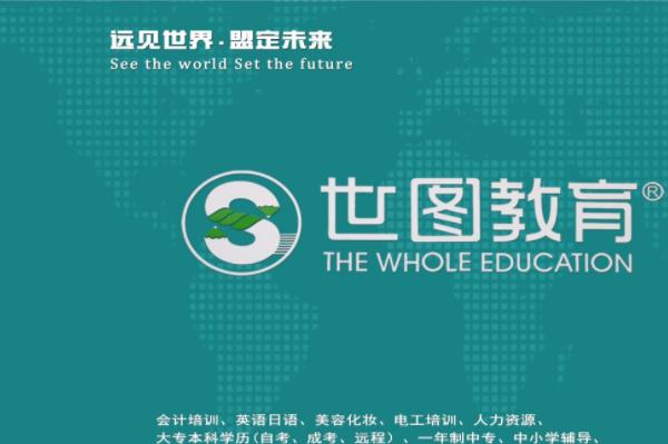 世图教育加盟