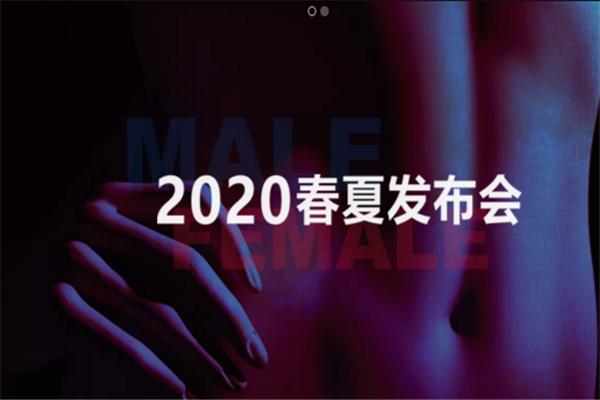 2020春秋发布会