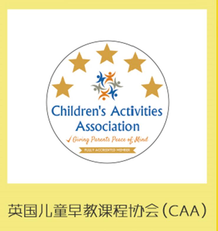 英国儿童早教课程协会(CAA)