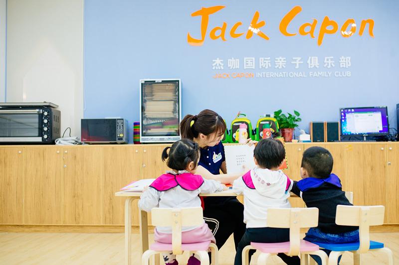 杰咖国际亲子早教成长技能