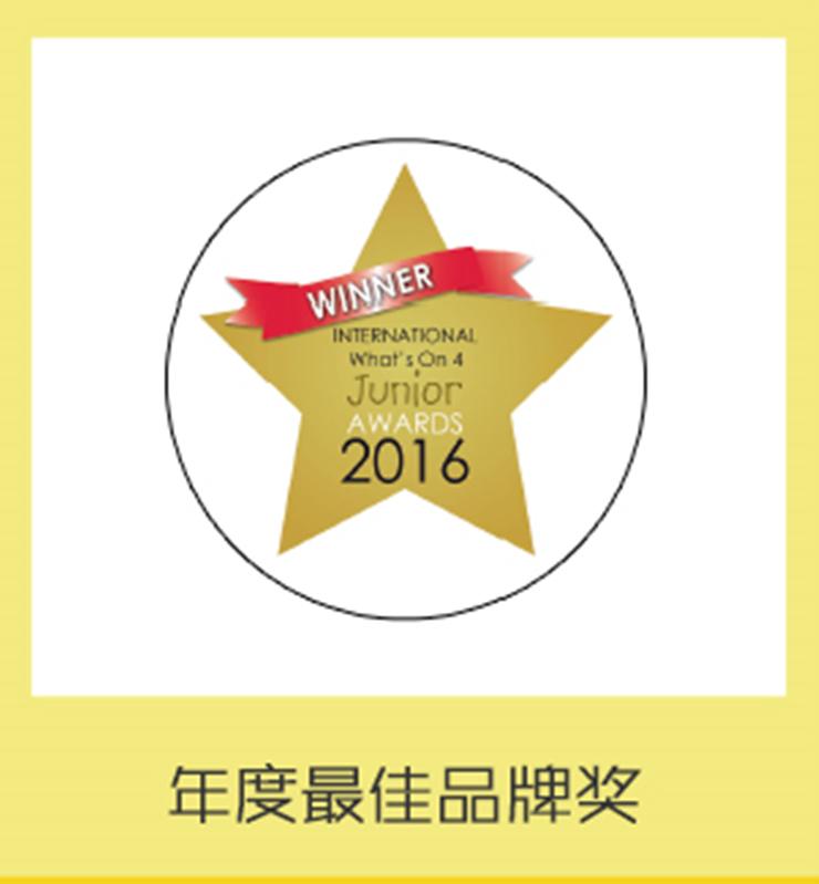 年度最佳品牌奖