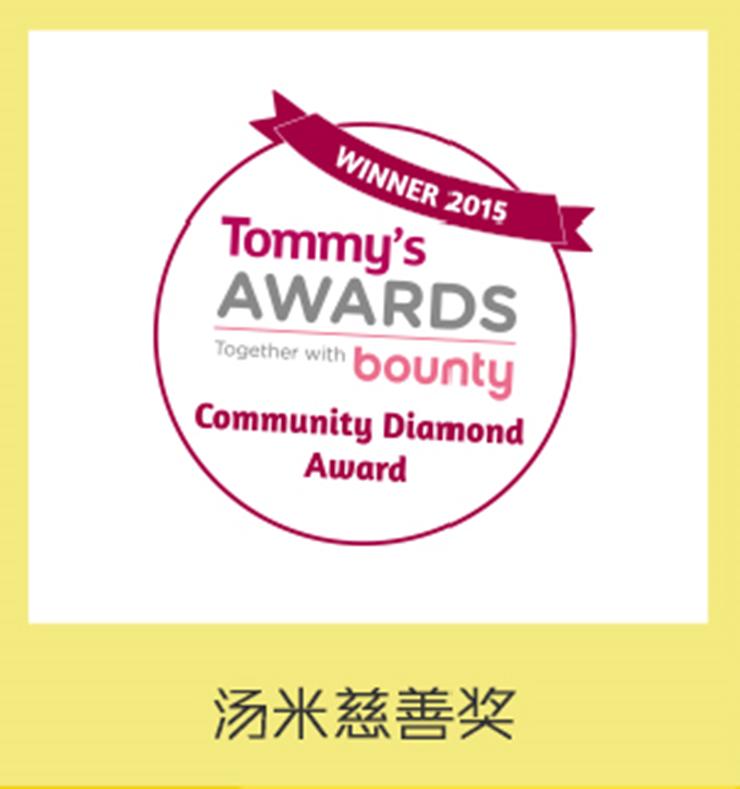汤米慈善奖