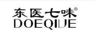 东医七味化妆品