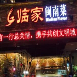 临家闽南菜