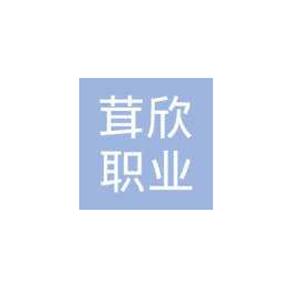 茸欣职业技术培训