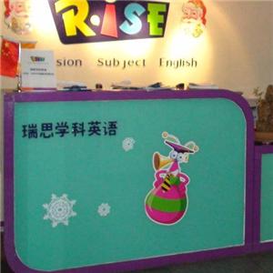 瑞思幼儿英语宣传