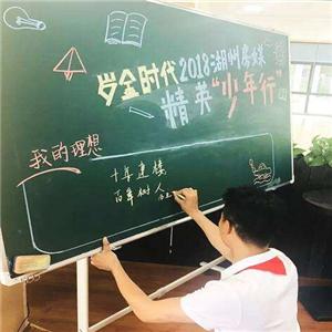 少年行教育学习