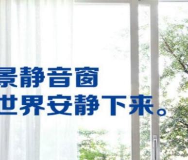 极景门窗广告