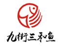 九街三和鱼品牌logo