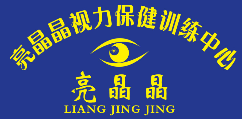 亮晶晶視力保健訓練中心加盟