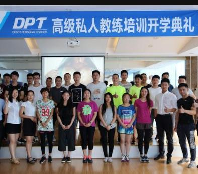 德西健身教練培訓開學典禮
