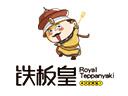 鐵板皇品牌logo