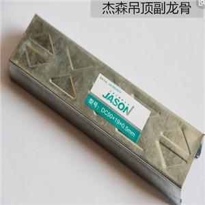 杰森石膏板吊顶产品