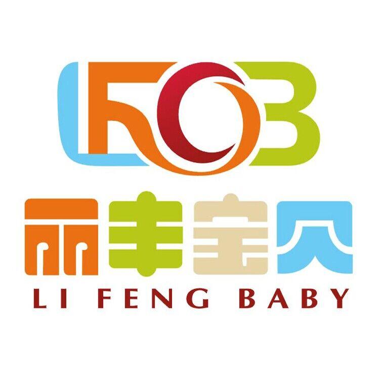 丽丰宝贝国际孕婴童加盟