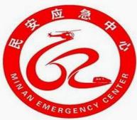 民安社会应急中心