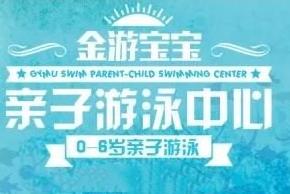 GymUSwim金游宝宝亲子游泳馆加盟