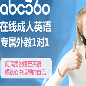 abc360在线少儿英语外教