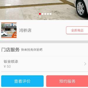 車航道app